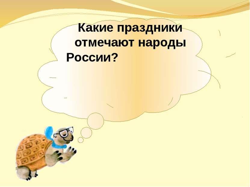 Какие праздники отмечают народы России?