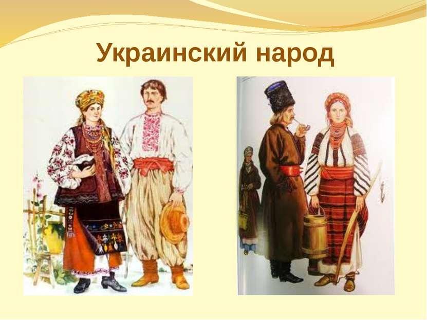 Украинский народ