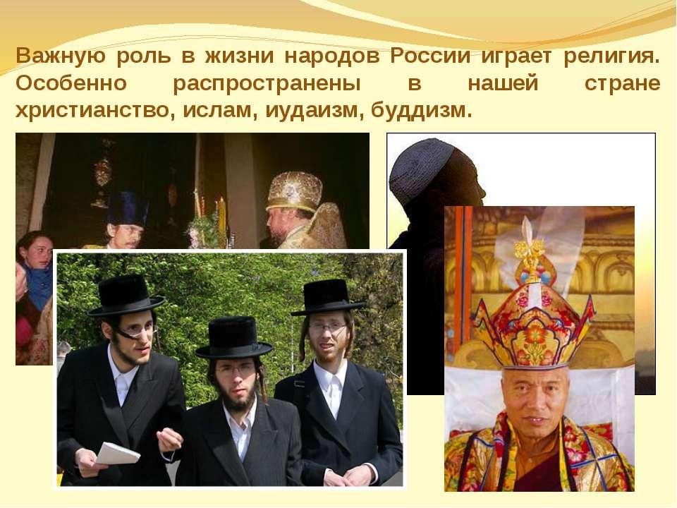 Важную роль в жизни народов России играет религия. Особенно распространены в ...