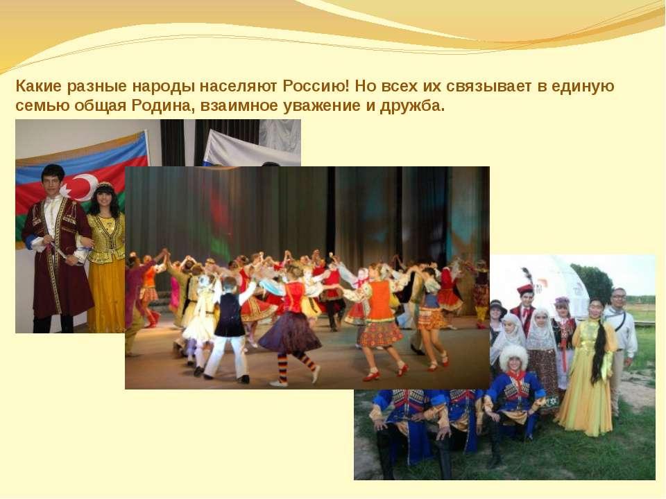 Какие разные народы населяют Россию! Но всех их связывает в единую семью обща...
