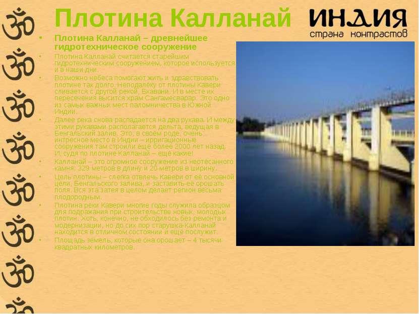 Плотина Калланай Плотина Калланай – древнейшее гидротехническое сооружение Пл...