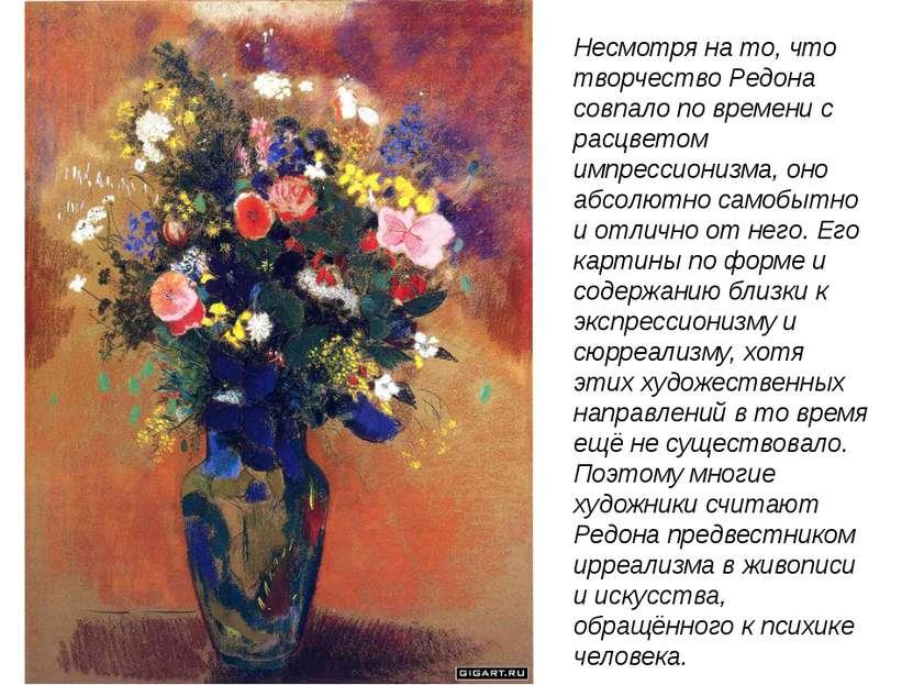 Несмотря на то, что творчество Редона совпало по времени с расцветом импресси...