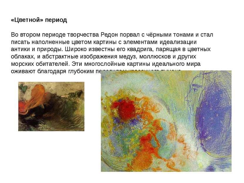 «Цветной» период Во втором периоде творчества Редон порвал с чёрными тонами и...