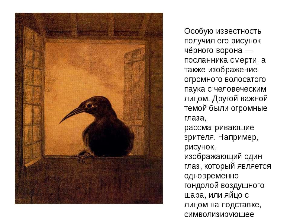 Особую известность получил его рисунок чёрного ворона — посланника смерти, а ...