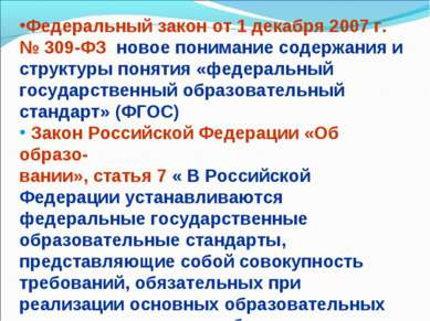 Федеральный закон от 1 декабря 2007 г. № 309-ФЗ новое понимание содержания и ...