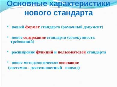 Основные характеристики нового стандарта новый формат стандарта (рамочный док...