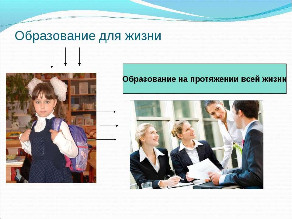 Образование для жизни Образование на протяжении всей жизни