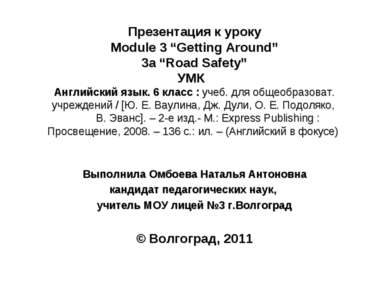 "Презентация к уроку Module 3 ""Getting Around"" 3a ""Road Safety"" УМК Английский..."