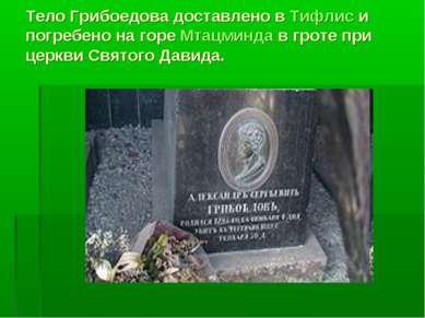 Тело Грибоедова доставлено в Тифлис и погребено на горе Мтацминда в гроте при...