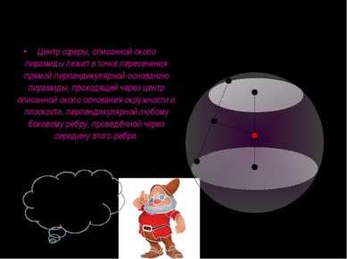 Центр сферы, описанной около пирамиды лежит в точке пересечения прямой перпен...