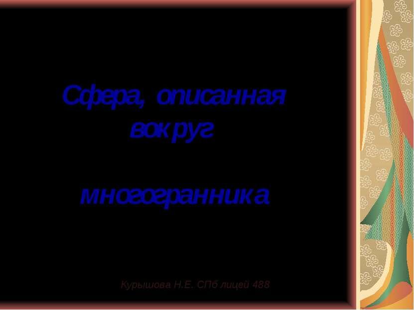 Сфера, описанная вокруг многогранника Курышова Н.Е. СПб лицей 488