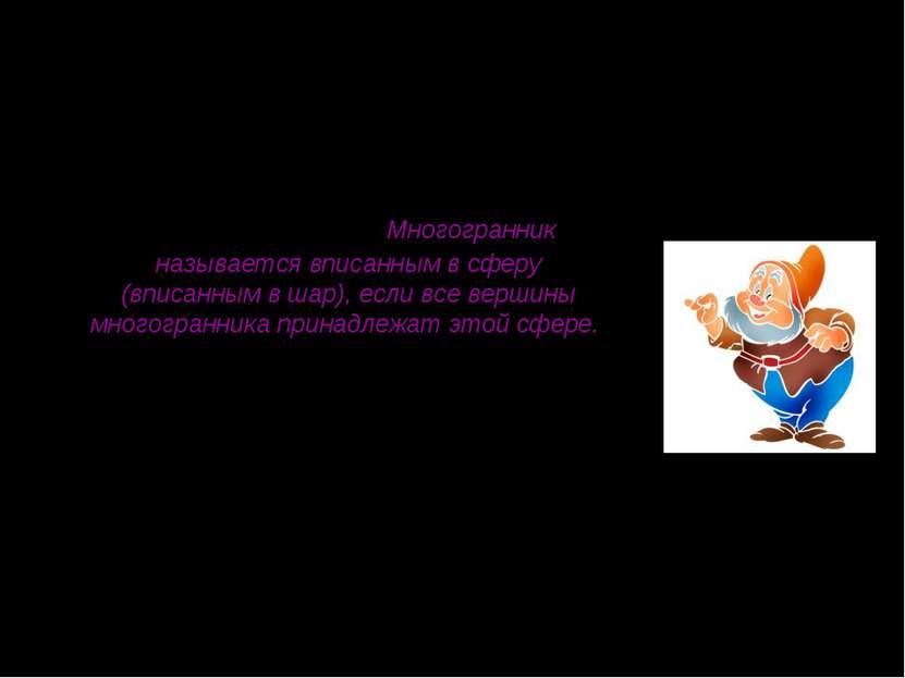 Определение: Многогранник называется вписанным в сферу (вписанным в шар), есл...