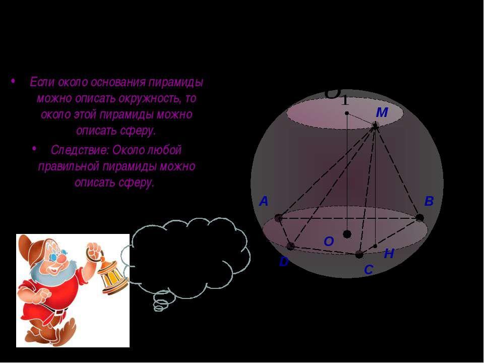 Если около основания пирамиды можно описать окружность, то около этой пирамид...