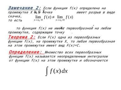 Замечание 2: Если функция f(х) определена на промежутке Х и в точке имеет раз...
