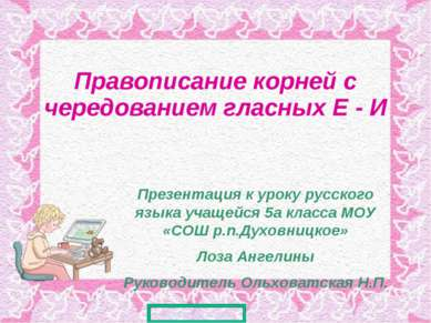 Правописание корней с чередованием гласных Е - И Презентация к уроку русского...