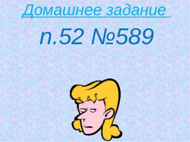 Домашнее задание п.52 №589