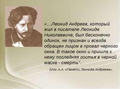«…Леонид Андреев, который жил в писателе Леониде Николаевиче, был бесконечно ...