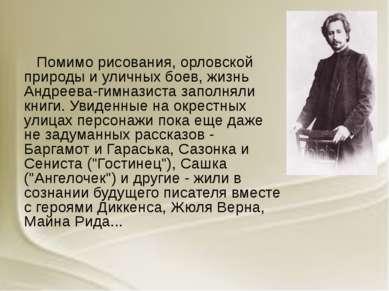 Помимо рисования, орловской природы и уличных боев, жизнь Андреева-гимназиста...