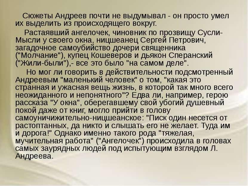 Сюжеты Андреев почти не выдумывал - он просто умел их выделить из происходяще...