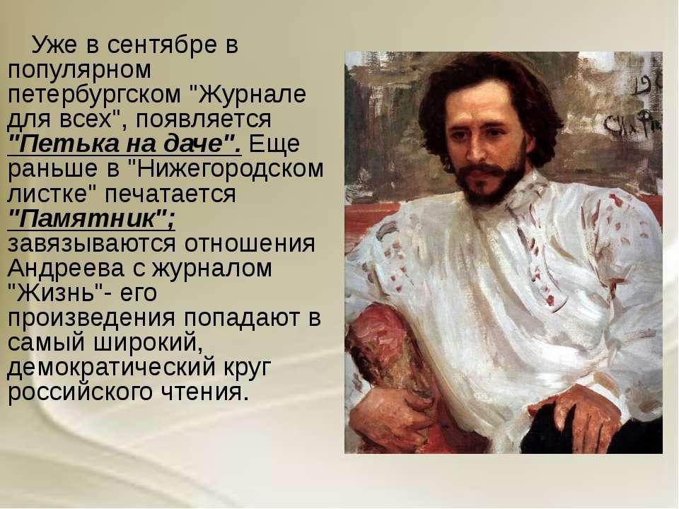 """Уже в сентябре в популярном петербургском """"Журнале для всех"""", появляется """"Пет..."""