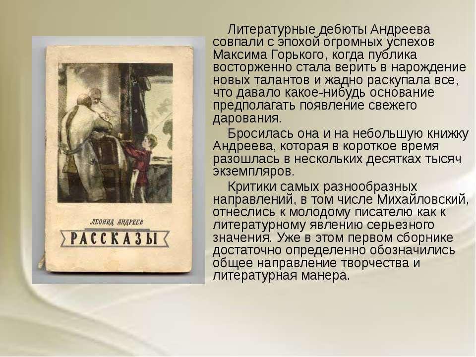 Литературные дебюты Андреева совпали с эпохой огромных успехов Максима Горько...