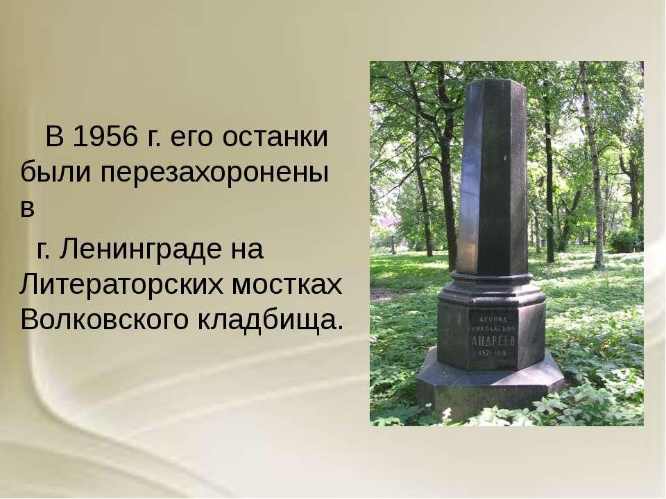 В 1956 г. его останки были перезахоронены в г. Ленинграде на Литераторских мо...