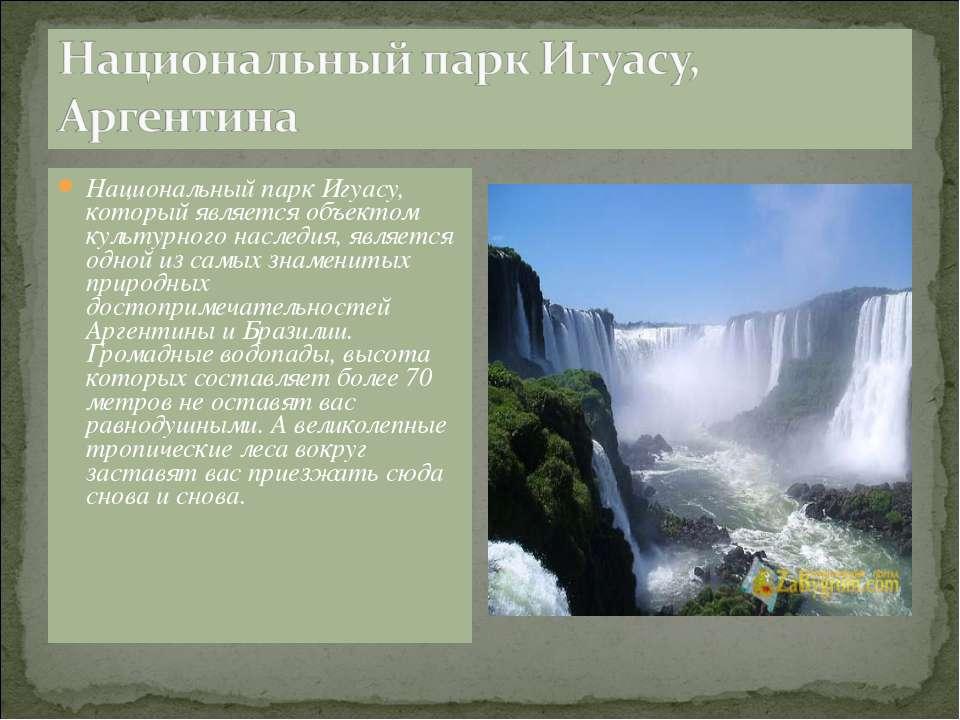 Национальный парк Игуасу, который является объектом культурного наследия, явл...