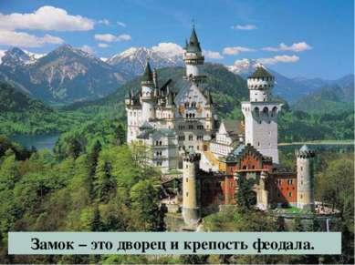 Замок – это дворец и крепость феодала.