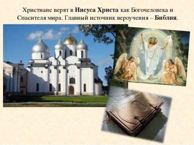 Христиане верят в Иисуса Христа как Богочеловека и Спасителя мира. Главный ис...