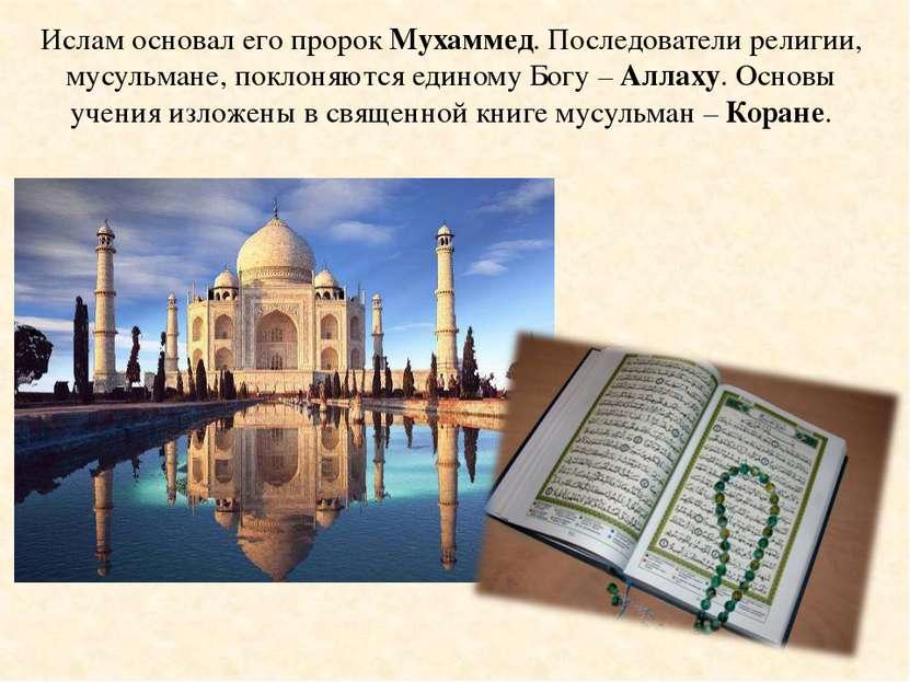 Ислам основал его пророк Мухаммед. Последователи религии, мусульмане, поклоня...