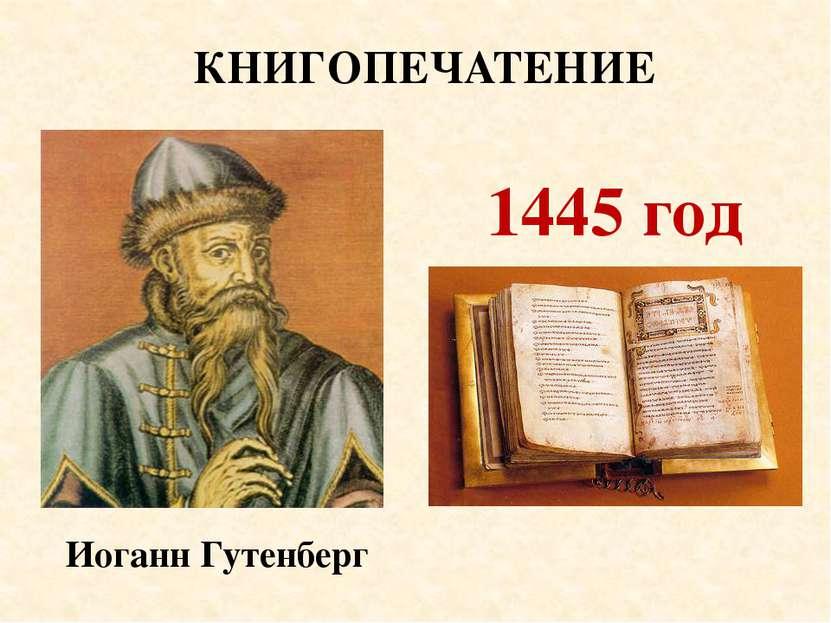 КНИГОПЕЧАТЕНИЕ 1445 год Иоганн Гутенберг