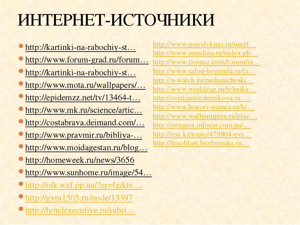 ИНТЕРНЕТ-ИСТОЧНИКИ http://kartinki-na-rabochiy-st… http://www.forum-grad.ru/f...