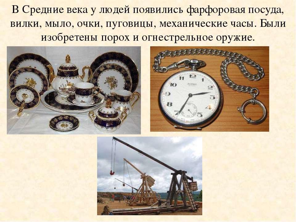 В Средние века у людей появились фарфоровая посуда, вилки, мыло, очки, пугови...
