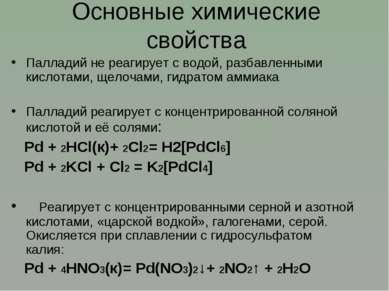 Основные химические свойства Палладий не реагирует с водой, разбавленными кис...