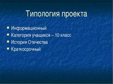 Типология проекта Информационный Категория учащихся – 10 класс История Отечес...