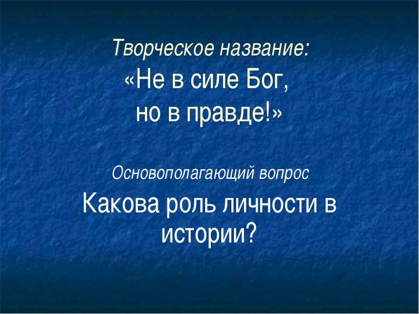 Творческое название: «Не в силе Бог, но в правде!» Основополагающий вопрос Ка...