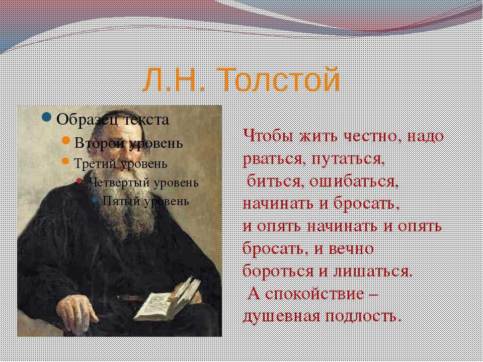 Л.Н. Толстой Чтобы жить честно, надо рваться, путаться, биться, ошибаться, на...