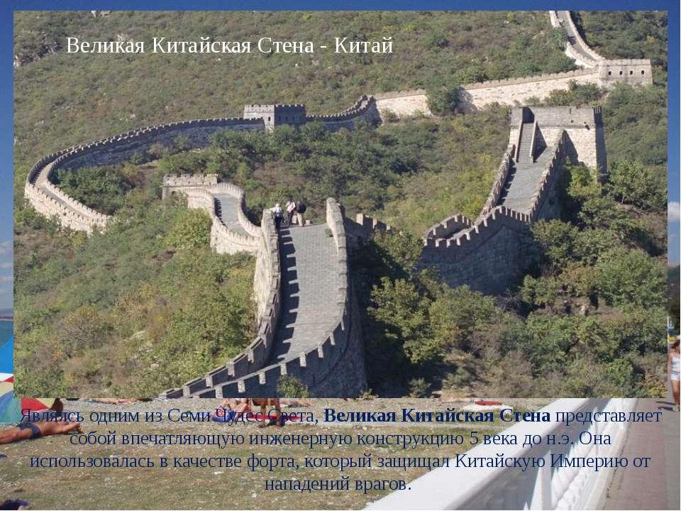 Являясь одним из Семи Чудес Света, Великая Китайская Стена представляет собой...