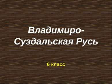 Владимиро-Суздальская Русь 6 класс