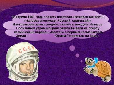 12 апреля 1961 года планету потрясла неожиданная весть: «Человек в космосе! Р...