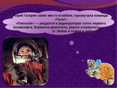 Юрий Гагарин занял место в кабине, прозвучала команда «Пуск!» «Поехали!» — ра...