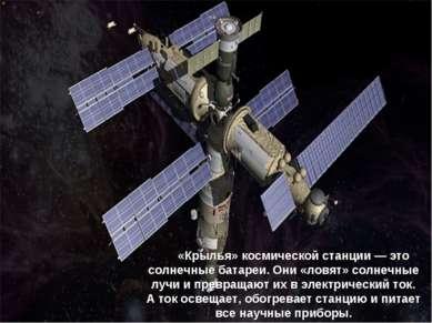 «Крылья» космической станции— это солнечные батареи. Они «ловят» солне...