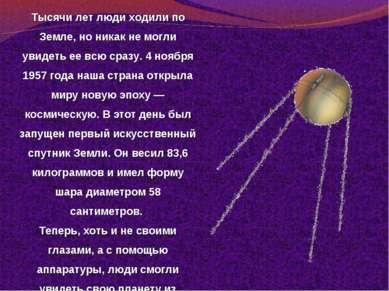 Тысячи лет люди ходили по Земле, но никак не могли увидеть ее всю сразу. 4 но...