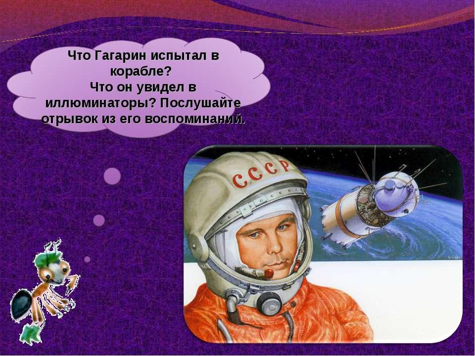 Что Гагарин испытал в корабле? Что он увидел в иллюминаторы? Послушайте отрыв...