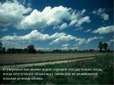С уверенностью можно ждать хорошей погоды только тогда, когда отсутствуют обл...