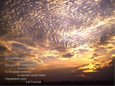 Прозрачных облаков спокойное движенье, Как дымкой, солнечный перенимая свет, ...