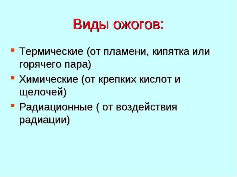 Виды ожогов: Термические (от пламени, кипятка или горячего пара) Химические (...