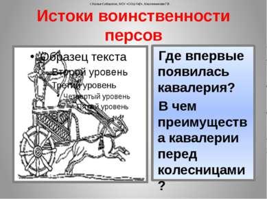 г.Усолье-Сибирское, МОУ «СОШ №2», Масленникова Г.В. Где впервые появилась кав...