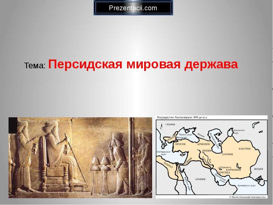 Тема: Персидская мировая держава