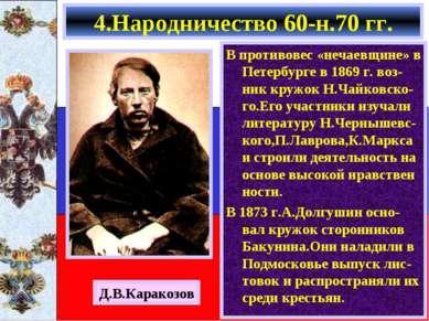 В противовес «нечаевщине» в Петербурге в 1869 г. воз-ник кружок Н.Чайковско-г...
